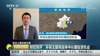 [中国财经报道]关注上海垃圾分类 财经快评:环保主题将迎来中长期投资机会| CCTV财经