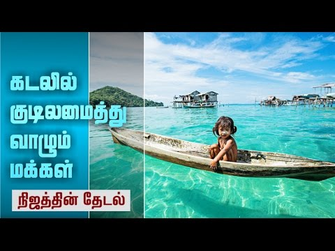 Nijathin Thedal | Bajau People