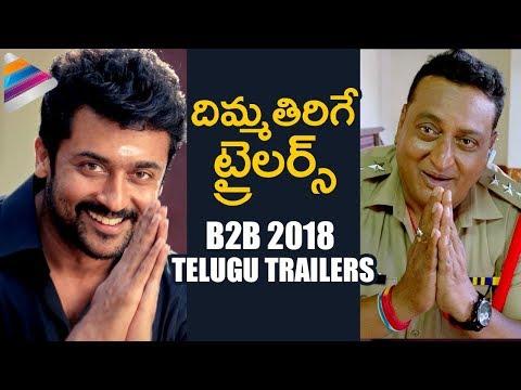 2018 Telugu Movies Back 2 back Trailers   GANG   Bhagmati   Suriya   Anushka   #Welcome2018