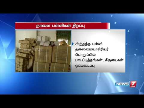 Schools to reopen tomorrow after summer holidays | News7 Tamil