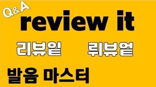 [발음Q&A 261] - review it 발음…