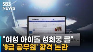 """""""9급 공무원 합격자, 과거 여성 아이돌 성희…"""