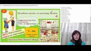 Игра для уроков русского языка в 5 - 6 классах