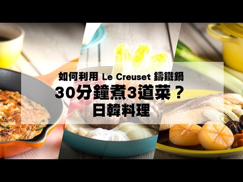 Le Creuset - Chinese Recipe