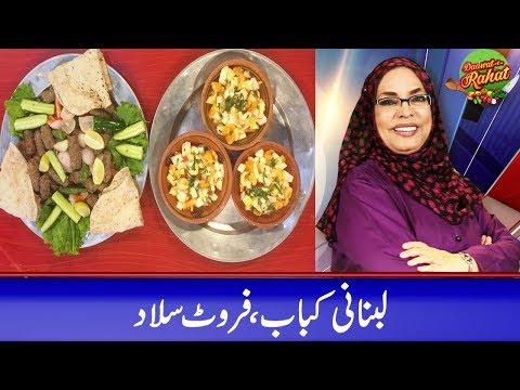 Lebnani Kebab, Fruit Salad - Daawat-e-Rahat - 25 Feb 2019