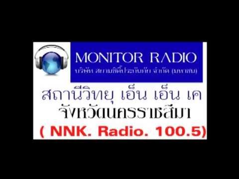 สถานีวิทยุ NNK. Radio. 100.5 นครราชสีมา