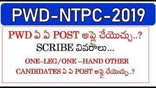 pwd-ntpc jobs  2019||Railway NTPC 2019 Notification For Pwd Candidates