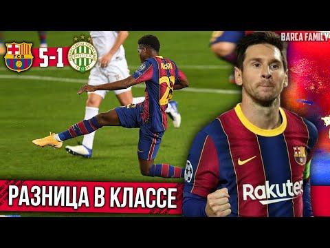 Мощное начало в Лиге Чемпионов | Барселона - Ференцварош 5:1