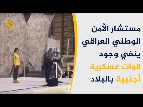 فالح الفياض: لا وجود لقوات عسكرية أجنبية بالعراق  - نشر قبل 3 ساعة