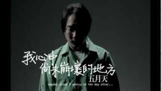Mayday五月天[我心中尚未崩壞的地方] HD MV官方完整版