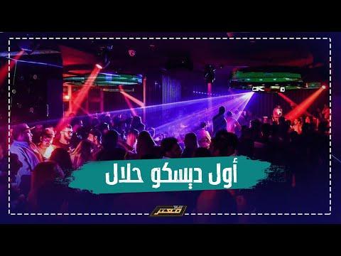 افتتاح اول ديسكو حلال في #السعودية يثير غضب ويعيد #بن_نايف للمشهد ..!!