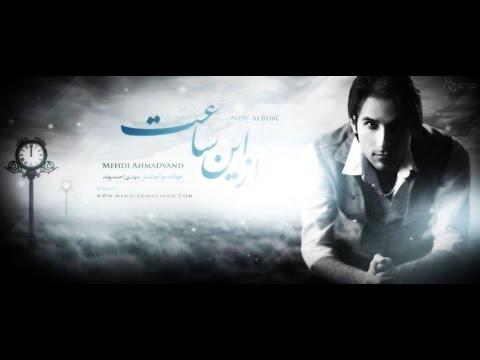 Mehdi Ahmadvand - Baroon HD Kurdish Subtitle 2014 By ( Shvan )