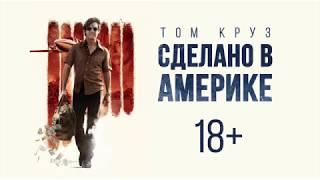 Сделано в Америке — Русский трейлер 2017