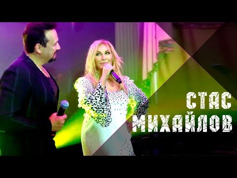 Стас Михайлов и Таисия Повалий - Отпусти 2018