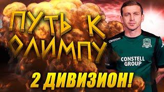 FIFA 15 | ПУТЬ К ОЛИМПУ #31 | 2 ДИВИЗИОН