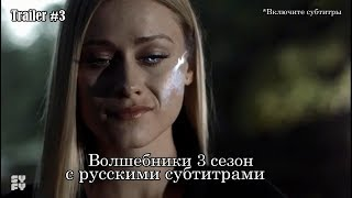Волшебники 3 сезон - Трейлер с русскими субтитрами #3 // The Magicians Season Trailer