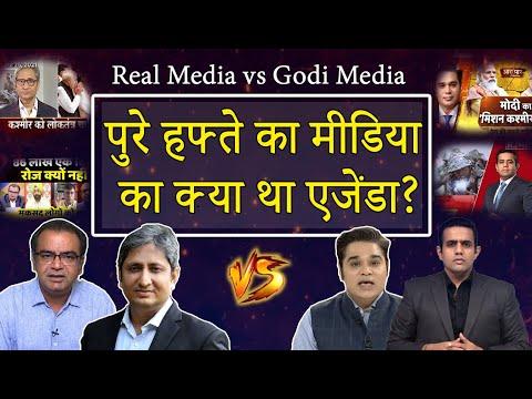 पुरे हफ्ते का मीडिया का क्या था एजेंडा? Real Media | Ravish vs Arnab | Punjab Today TV