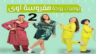 مسلسل يوميات زوجة مفروسة ج 1 - الحلقة الثانية   Yawmiyat Zoga Mafrosa - Part 1 - Ep 02