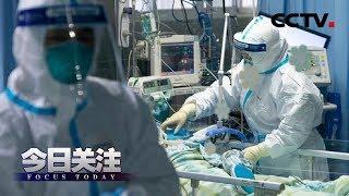 《今日关注》 20200127 众志成城 抗击疫情| CCTV中文国际