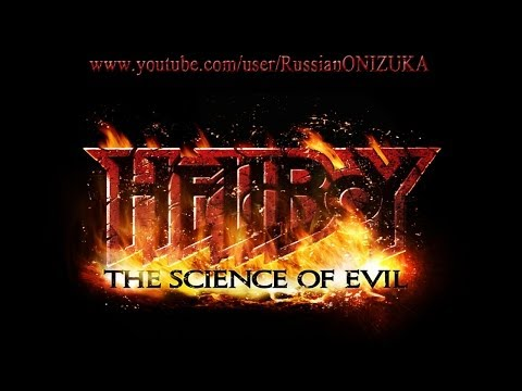 ХЭЛЛБОЙ -  Hellboy: The Science of Evil