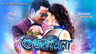 Xubhakamana By Diju Baruah | Sunita Kaushik | New Assamese Video Song 2019