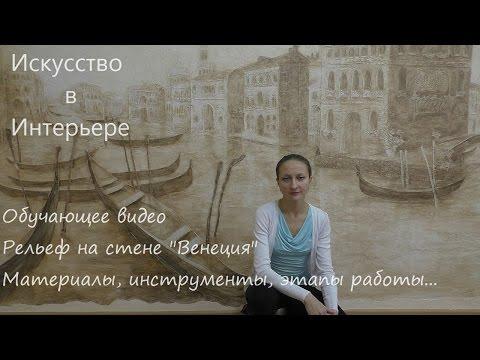 Мастер Класс Барельеф на стене город Венеция | Наталья Боброва