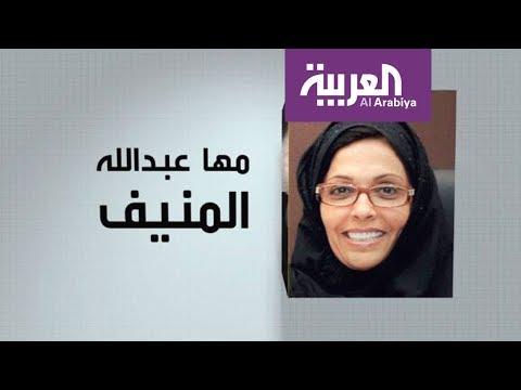 وجوه عربية: مها عبد الله المنيف  - نشر قبل 47 دقيقة