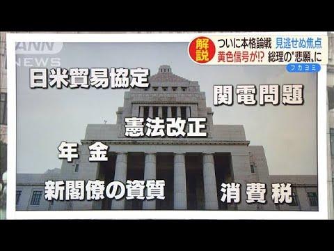今国会は懸案が山積 野党は「憲法改正より関電」(19/10/04)