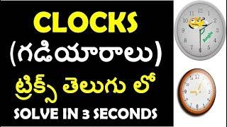 Reasoing Clock Problems Tricks In Telugu | Rrb group d, alp,technician  | ssc | postal exams