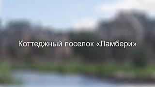 видео загородные дома
