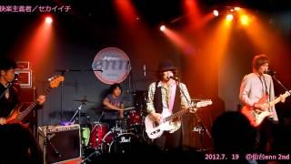 【LIVE】セカイイチ 「快楽主義者」 @仙台enn 2nd (FoZZtone REC_OK!TOUR)
