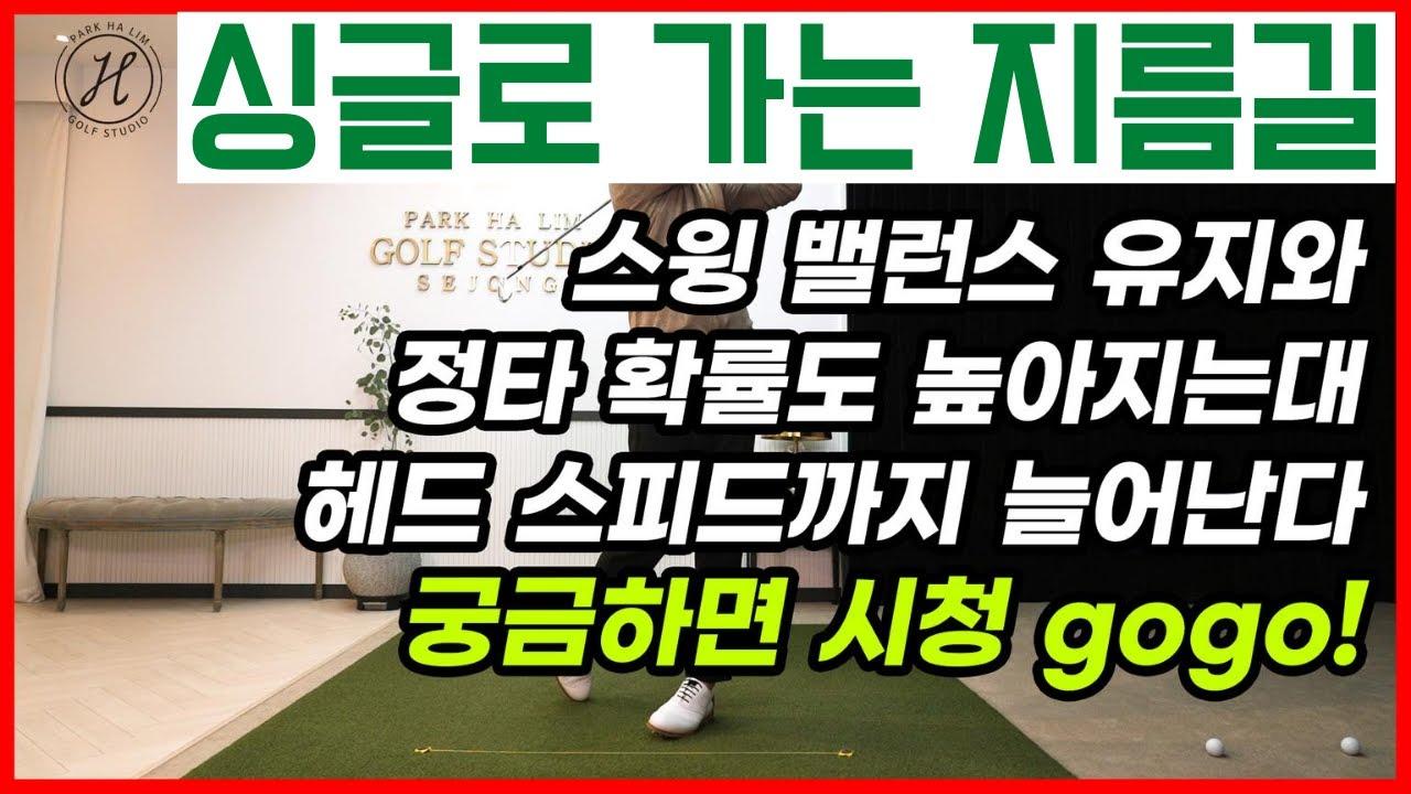 [골프] 스윙도 좋아지고 정타 확률도 높아지고  비거리 늘어나고 1석3조 스윙 연습법&싱글이상 치고싶다 시청 gogo