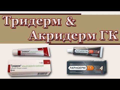 Тридерм и Акридерм ГК. Осторожно! Лечение кожных заболеваний.