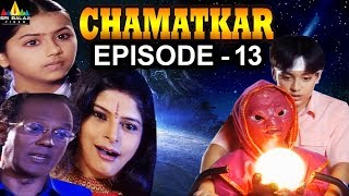Chamatkar | Indian TV Hindi Serial Episode - 13 | Sri Balaji Video
