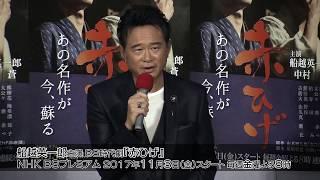 NHK BS時代劇『赤ひげ』の試写会・会見が行われ、主演・新出去定(赤ひげ...