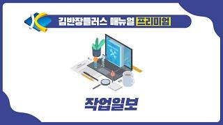 [김반장플러스 매뉴얼-프리미엄] 작업일보