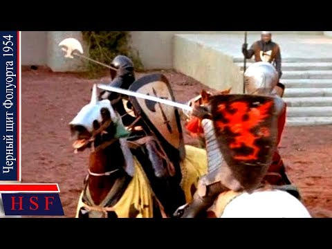 Англия XV век Рыцари! Чepный щит Фoлуopта | Шикарный исторический фильм про рыцарей великобритании