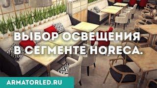видео Светильники для ресторанов