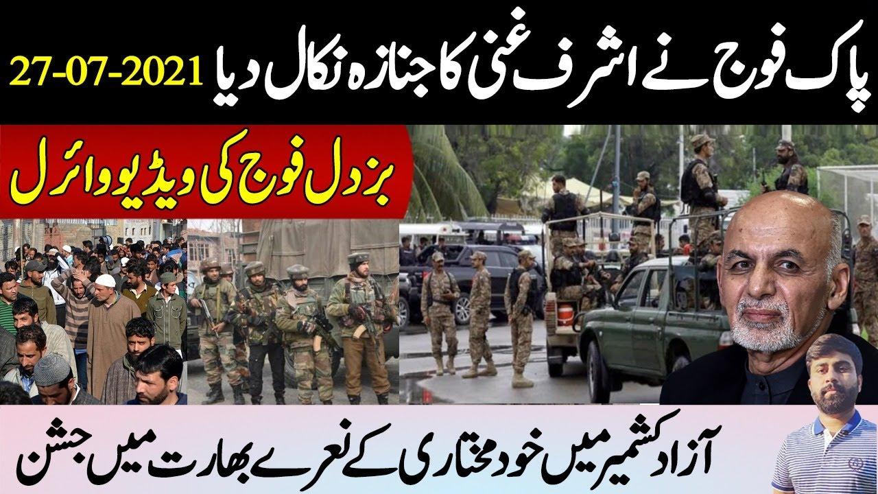 How Pak Army Treat Afghan Refuge  Video Released & Lesson For Ashraf Ghani   Faisal Tarar