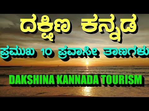 Dakshina Kannada | South Canara Tourism | ದಕ್ಷಿಣ ಕನ್ನಡದ10 ಪ್ರೇಕ್ಷಣೀಯ ಸ್ಥಳಗಳು | Tourist places of D.K