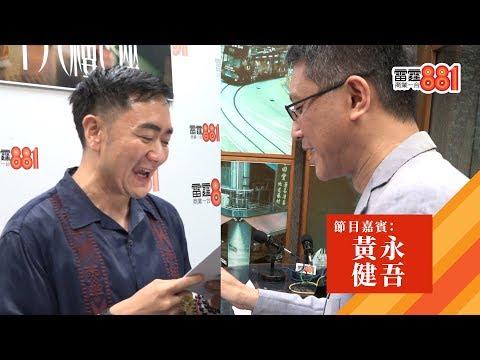 【十八樓C座 50年不變】特別嘉賓 黃永、健吾