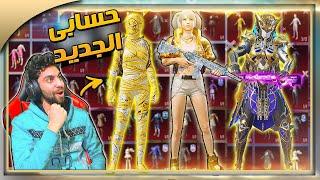 اشتريت اغلي حساب ميثك فاشون في مصر واقوي الحسابات في ببجي 🔥😲 PUBG MOBILE