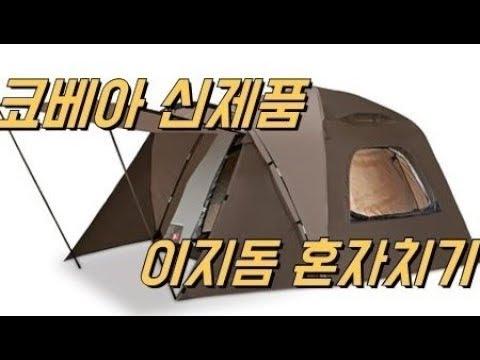 코베아 신제품 이지돔텐트 혼자치기(KECW9TD-01)