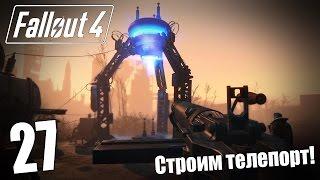 Прохождение Fallout 4 27 Строим телепорт