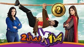 Bakra Aik Qassaie D๐   Telefilm   Eid Special   SAB TV Pakistan
