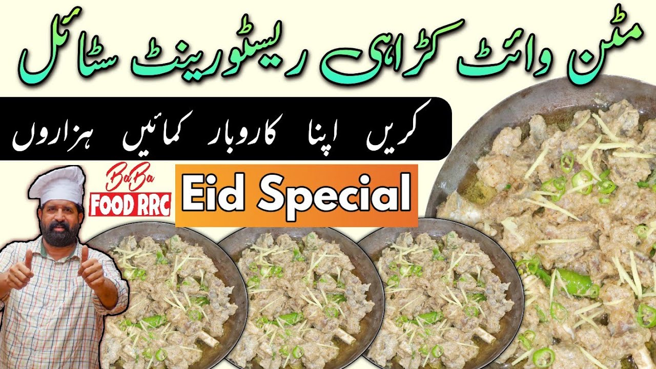 White Mutton Karahi Restaurant Style | White Mutton Karahi Eid Special | وائٹ مٹن کڑاہی عید اسپیشل
