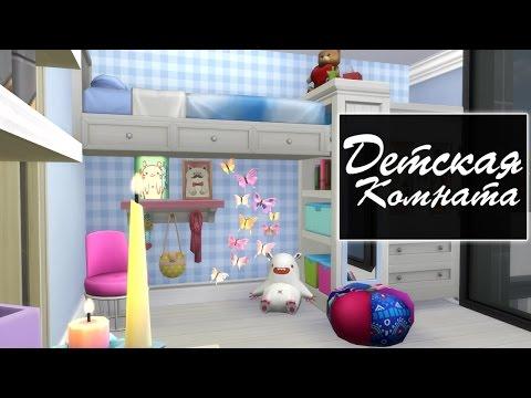 Строительство The Sims 4    Эварис Эйкз #7    Детская комната