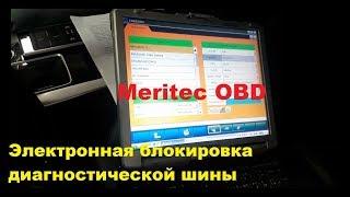 Meritec OBD - электронная защита диагностической шины