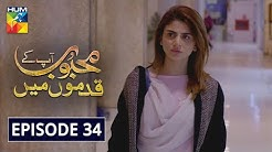 Mehboob Apke Qadmon Mein Episode 34 | English Subtitles | HUM TV Drama 26 June 2020