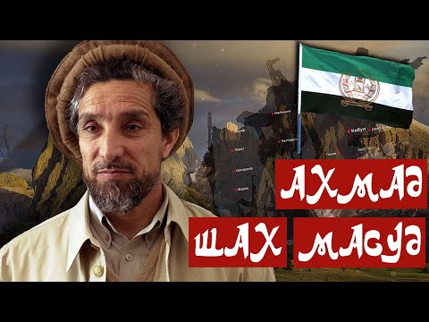 КТО ТАКОЙ АХМАД ШАХ МАСУД??? Ahmed Shah Massoud